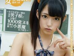 1000発ヌキのビッチJKになっても可愛いAV女優・渚みつきさん