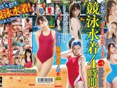 【吉沢明歩】美躯撩乱!気高き美人アスリート12人 競泳水着 4時間 vol.4