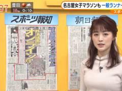 新井恵理那さん、ニットおっぱいがいつもよりデカい。