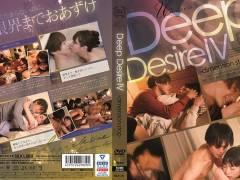 かなで自由「Deep Desire IV」