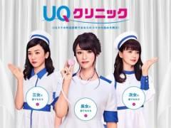 深キョン率いるUQ三姉妹が女医とナースのUQクリニックで下半身の悩み診て欲しい