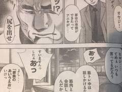 ★男がレイプされる一般漫画 アナルセックス