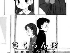 【エロ漫画】喧嘩しちゃった●学生カップルがセックスして仲直りwwwwwwwwww