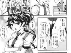 【エロ漫画】ツンデレすぎる可愛い彼女にだいしゅきホールドされて中出しセックス♡