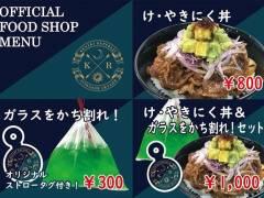 【炎上】欅坂46さん特製『焼き肉丼1000円』がボッタクリだと批判殺到wwwwww