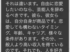 【悲報】井上公造が西野七瀬、柏木由紀などを痛烈批判「恋愛をしたいなら芸能人辞めろ