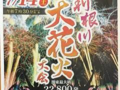 【朗報】利根川花火大会にAKB48の16期生とD3が参戦!!!