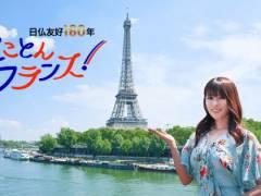 おっぱい乳袋がエロい!深田恭子が出演した「NHKのフランス番組」