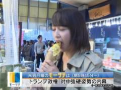 相内優香アナがソフトクリーム舐めてエロい擬似フェラチオ食べ顔キャプ!テレビ東京女子アナ
