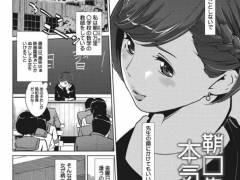 館内で騎乗位性交してる清楚なビッチ女教師がこちらwww【エロ漫画:鞘口先生は本気ですから。:Clone人間】