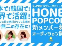元SKEでAV女優の三上悠亜が所属するグループHONEY POPCORN、新メンバーを募集中する