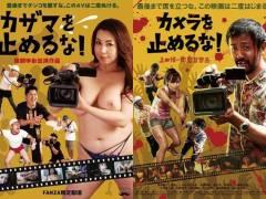 パクリ疑惑が勃発した映画「カメラを止めるな!」のパロディAVで勃起
