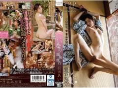 【羽田あい】人妻をいいなり好き放題にできる温泉旅行!温泉ファックはもちろん、拘束、目隠し、おもちゃ責めも有り!