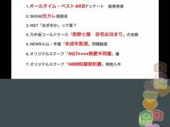 【文春砲】NGT48中井りか、熱愛半同棲!!解雇待ったなしwwwwww
