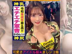 2019年渋谷のハロウィンでナンパ!19歳のえちえち軍曹をお持ち帰りしてパコパコ