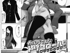 【エロ漫画】ひ弱で童貞の男の子が、好きな女の子に告白する前にクラスメイトの黒ギャルに恋愛相談した結果・・・こんなことにwwwwww
