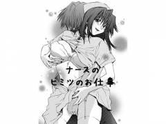 【オリジナル 同人誌】ナースのヒミツのお仕事 事故って両手両足骨折したダチをpgrしようとしたら担当のナースさんが美人巨乳だったんだが……。 Homura's R Comics【エロ漫画】