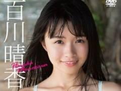 【着エロ 百川晴香】現役美少女アイドルのイメージビデオ