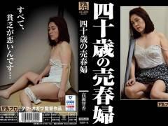 高瀬智香「四十歳の売春婦 高瀬智香」