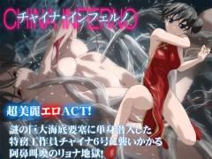 【3Dエロアニメ】チャイナ・インフェルノ~チャイナドレス工作員指導します~