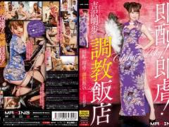 pornhub動画【吉沢明歩】調教飯店!?チャイナが似合う美女によるマン姦全席!!