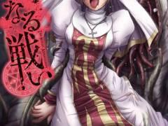 【触手】魔物を封印する儀式を守るため、身体を張って護衛する女騎士!しかし、化物の触手に体中を嬲られ、司祭たちに見られながら気持ち良くなってイっちゃう!!