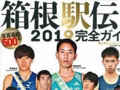 【2019】箱根駅伝の選手が選ぶ「好きな女性タレント」 現役AKBついにゼロ