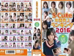 広瀬うみ「S-Cute年間売上ランキング2016 Top30」