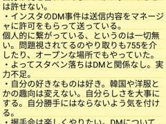 【朗報】マネージャー公認!ヲタと繋がれるアイドルSKE48爆誕wwwwwwwww
