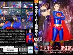 竹内真琴「美少年ヒーロー絶体絶命!アクセルボーイVSダークウィング」