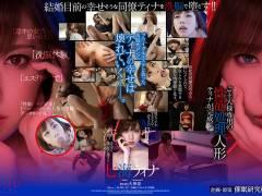 【七海ティナ】結婚が決まった女性同僚を洗脳エステで性欲処理人形にしたったwww
