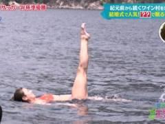 元シンクロ青木愛(33)がクロアチアで股間の黒アワビがハミ出そうな開脚くぱぁ!!