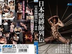 【花咲いあん】日本緊縛師列伝 第二章 神凪