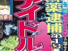 【速報】国民的アイドルグループ元メンバー、2020年麻薬逮捕第一号に!沢尻エリカを超える大物で芸能界激震!