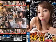 【二宮ナナ】卑猥な爆音バキュームフェラ映像
