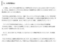 【悲報】渡辺麻友(26)が芸能界引退へ・・・⇒実話ナックルズが報じた衝撃の真相がこちら・・・