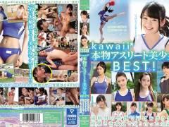 【西原ゆう】kawaii*本物アスリート美少女BEST!規格外の性欲で汗ばむカラダを痙攣させ本気で交り合った全記録