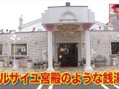 【特定】NHK銭湯特集で入浴していた現役JK…⇒特定されて露出ビキニ姿が晒される…