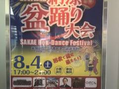 【悲報】SKE48とうとう地元盆踊りに出るまでに落ちぶれるwww