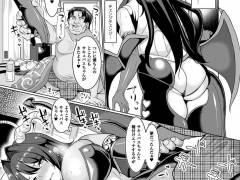 【エロ漫画】新人サキュバスちゃんがキモデブに犯され子宮がキュンキュンwww
