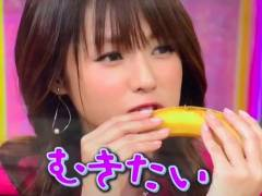 【悲報】皮ごと食べられるバナナの皮を剥きたがる深田恭子は包茎嫌い確定