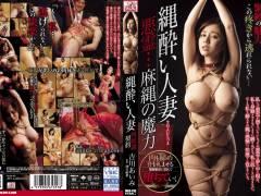【吉川あいみ】緊縛ハードコア。人妻肉奴隷