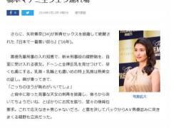 【衝撃】橋本マナミ(35)映画で本番SEX疑惑…新婚新妻を襲った黒歴史暴露で阿鼻叫喚…