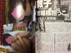 仕事は途切れても男の噂は途切れない元AKB48前田敦子の首絞めSEXハメ撮り流出!?