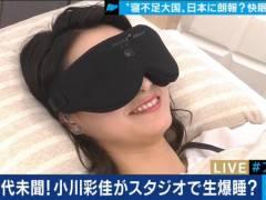 小川彩佳アナが素人AVみたいなアイマスクを装着してベッドイン