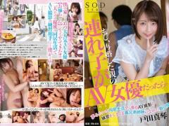 戸田真琴「もし、再婚した親の連れ子が「AV女優」だったら…夢みたいな同居生活で、毎日AV撮影の練習をしまくる義兄弟姉妹になれた数日間。 戸田真琴」