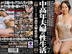 桐島美奈子「中高年夫婦の性生活 7」
