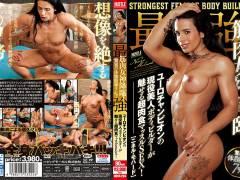 ニネル・モハード「最強筋肉女神降臨!驚異の体脂肪率7%!ユーロチャンピオンの現役美人ボディビルダーが魅せる超肉食マッスルSEX! ニネル・モハード」