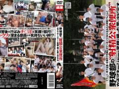 「野球部の'射精公衆便所'女子マネージャーが笑顔で撮った思い出ビデオ」