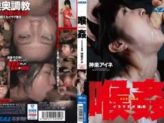 【神楽アイネ】喉姦イラマチオ調教